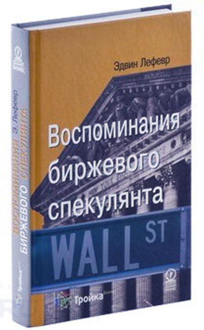 Воспоминания-биржевого-спекулянта