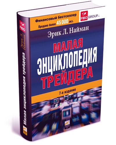 Малая-энциклопедия-трейдера