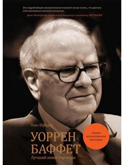 Лучшие книги по бизнес-идеям Уоррена Баффета