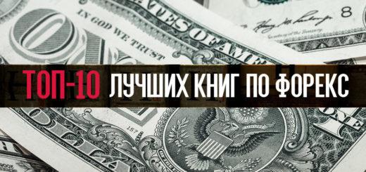 10 лучших книг по форексу форекс бивалютная корзина рубля