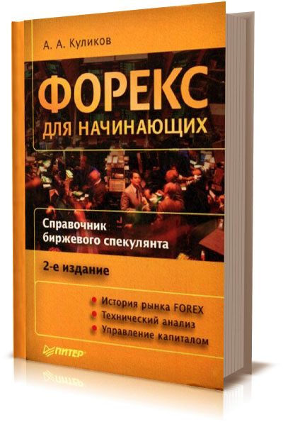 Голый форекс книга скачать бесплатно