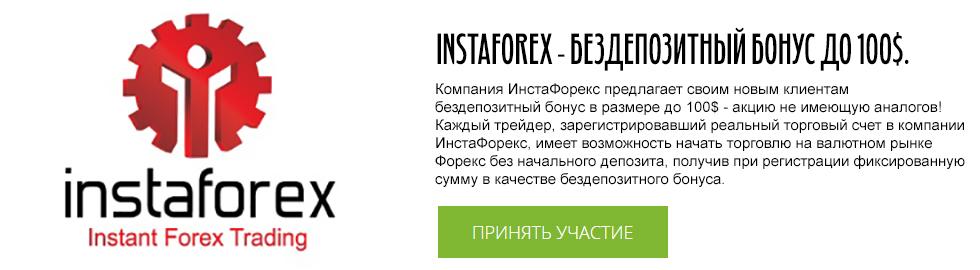 отзывы instaforex