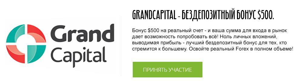 Бездепозитные бонусы форекс 2012 ru пройти бесплатное интернет обучение форекс