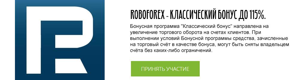 Робофорекс кухня или брокер скачать бесплатно левераги систем форекс