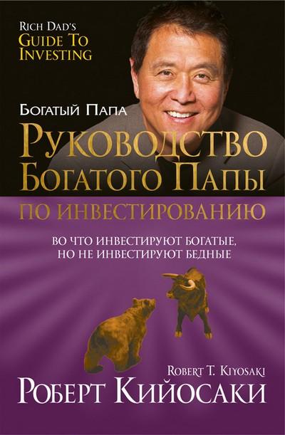 Лучшие книги Роберта Кийосаки
