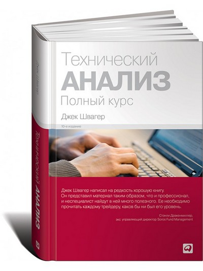 книги по техническому анализу